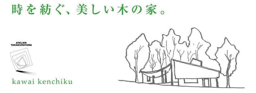 注文住宅ならカワイ建築|リフォーム 店舗改装 春日井 小牧 高蔵寺