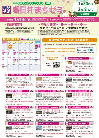 omote_20150119_1.jpg